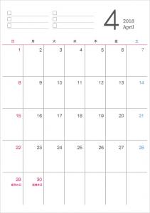 シンプルな2018年4月(平成30年)カレンダー・A4印刷用