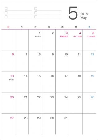 シンプルな2018年5月(平成30年)カレンダー・A4印刷用
