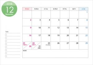 A4横・2018年12月(平成30年)カレンダー・印刷用