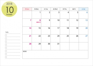 A4横・2018年10月(平成30年)カレンダー・印刷用