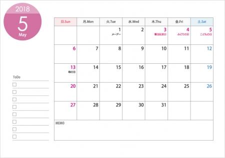 A4横・2018年5月(平成30年)カレンダー・印刷用