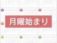 [月曜始まり]A4横・2018年1~12月(平成30年)カレンダー・A4印刷用