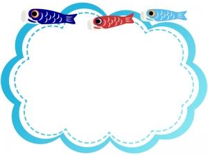鯉のぼりの水色もこもこ枠・フレーム素材