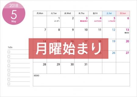 [月曜始まり]A4横・2018年5月(平成30年)カレンダー・印刷用