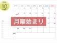 [月曜始まり]A4横・2018年10月(平成30年)カレンダー・印刷用