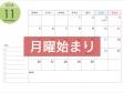 [月曜始まり]A4横・2018年11月(平成30年)カレンダー・印刷用