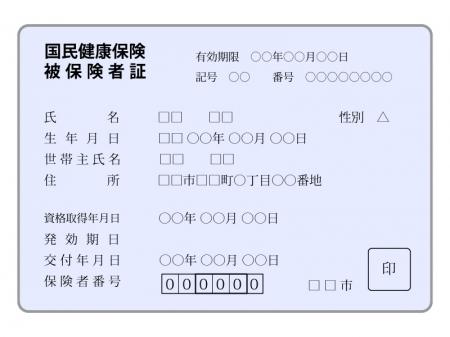 保険証のイラスト02