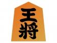 将棋・王将の置物のイラスト