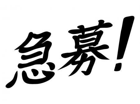 「急募」の文字のイラスト02