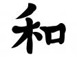 「和」の文字のイラスト