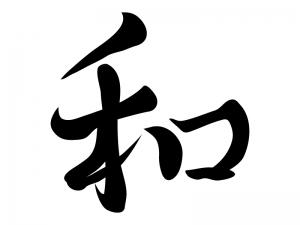 「和」の文字のイラスト02