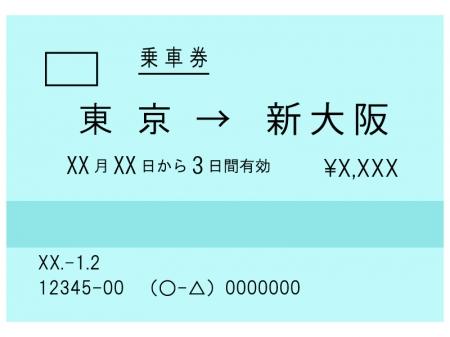 新幹線の切符のイラスト