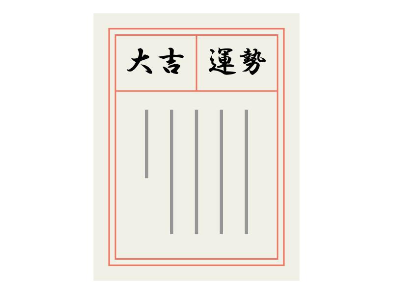 大吉のおみくじのイラスト02