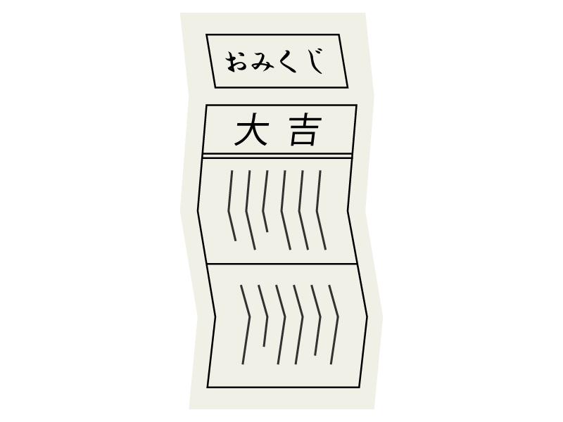大吉のおみくじのイラスト03