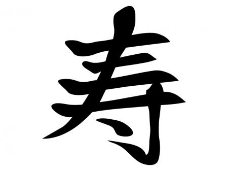 「寿」の文字のイラスト