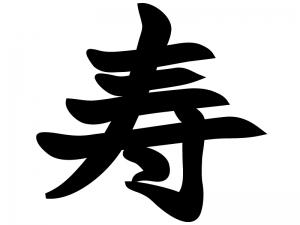 「寿」の文字のイラスト02