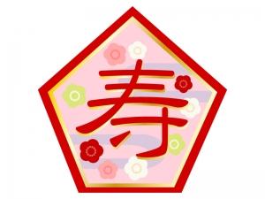 梅と「寿」の文字のイラスト02