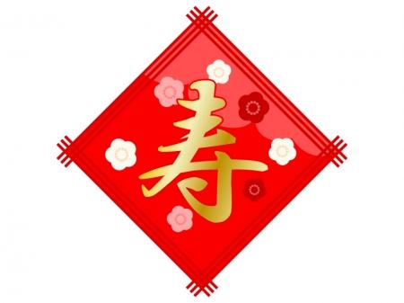 梅と「寿」の文字のイラスト