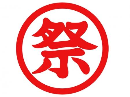 赤い丸と「祭」の文字のイラスト