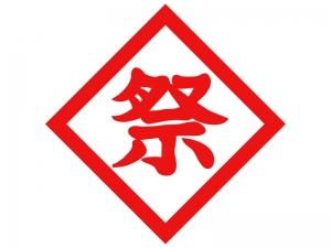 赤いひし形と「祭」の文字のイラスト