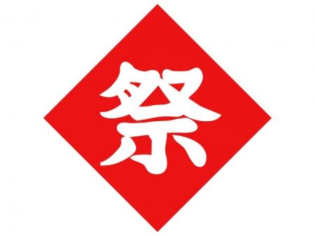 赤いひし形と「祭」の文字(白抜き)のイラスト