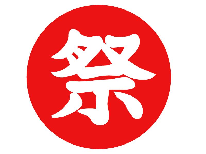 赤い丸と「祭」の文字(白抜き)のイラスト