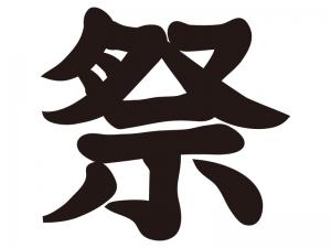 「祭」の文字のイラスト