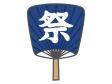 「祭」の文字が入った団扇(うちわ)のイラスト02