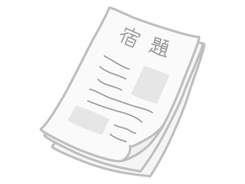 宿題のイラスト