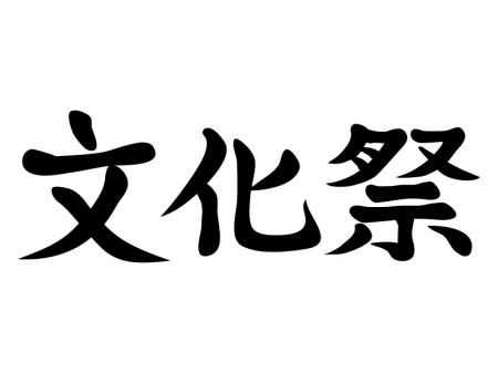 「文化祭」の文字のイラスト