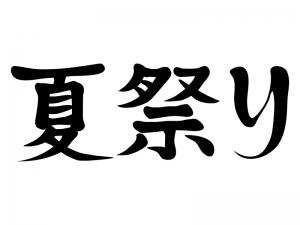 「夏祭り」の文字のイラスト