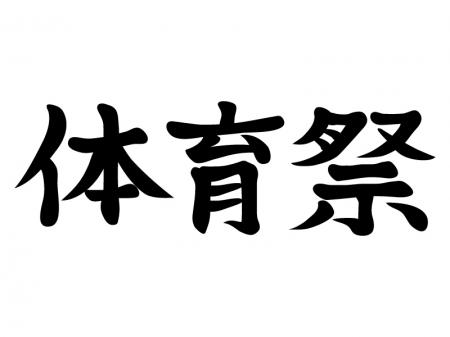 「体育祭」の文字のイラスト