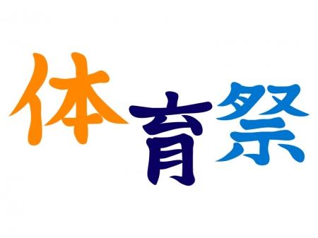 「体育祭」の文字のイラスト02