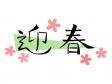 「迎春」の文字のイラスト