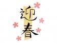 縦書きの「迎春」の文字のイラスト