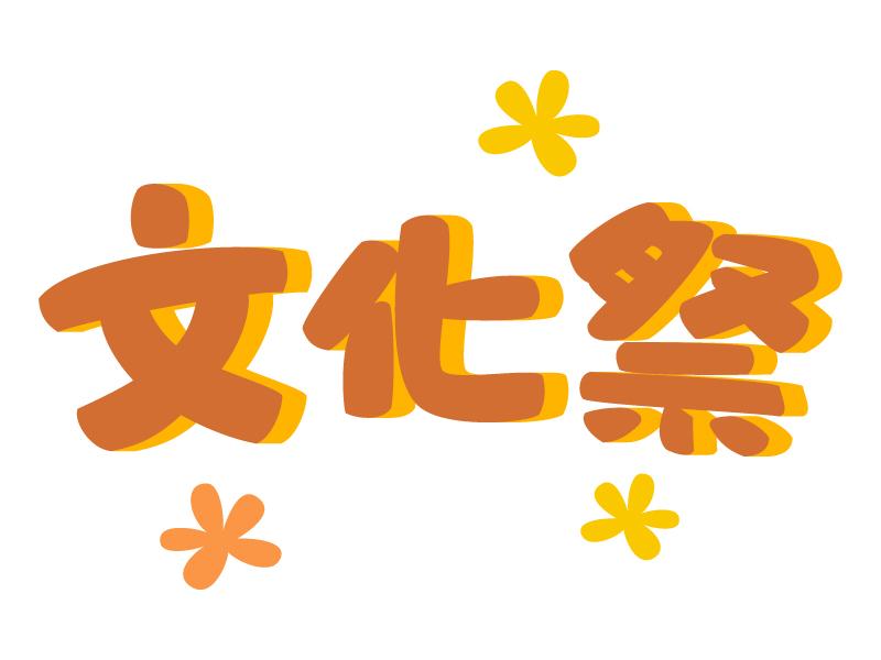 ポップな「文化祭」の文字のイラスト