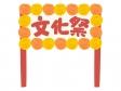 ポップな「文化祭」の文字のイラスト02