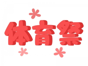 ポップな「体育祭」の文字のイラスト