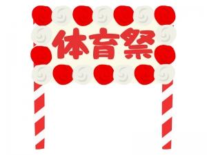 ポップな「体育祭」の文字のイラスト02