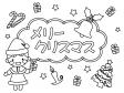 クリスマス・女の子のサンタとプレゼントのぬりえ(線画)イラスト素材