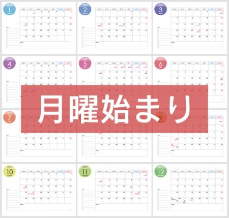 [月曜始まり]A4横・2019年1~12月カレンダー・A4印刷用