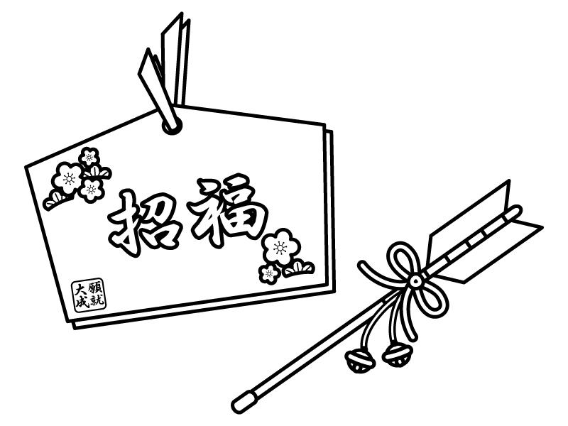 破魔矢と絵馬のぬりえ(線画)イラスト素材