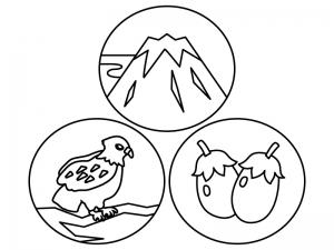 一富士二鷹三茄子のぬりえ(線画)イラスト素材02
