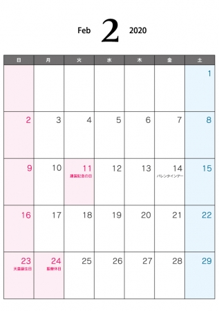 2020年2月(A4)カレンダー・印刷用
