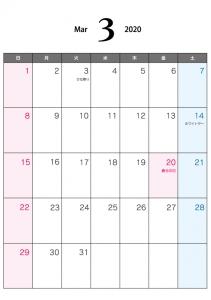 2020年3月(A4)カレンダー・印刷用
