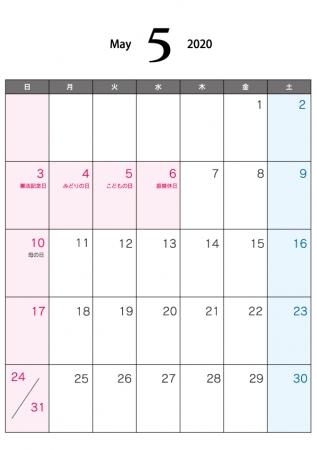 2020年5月(A4)カレンダー・印刷用