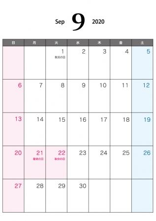 2020年9月(A4)カレンダー・印刷用