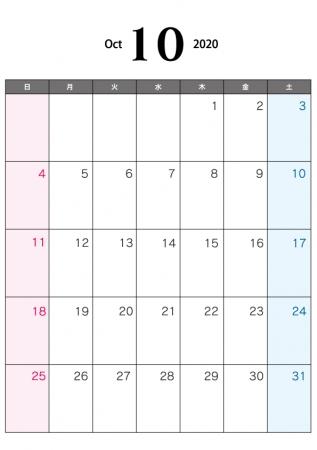 2020年10月(A4)カレンダー・印刷用