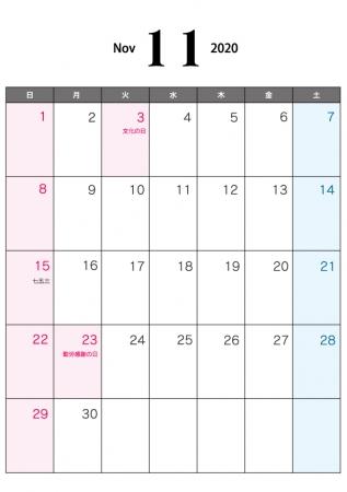 2020年11月(A4)カレンダー・印刷用