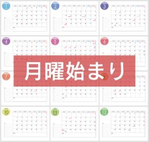 月曜始まりのA4横・2020年(令和2年)1~12月カレンダー・A4印刷用